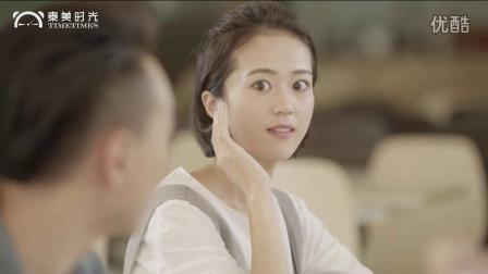 """百度糯米开学季病毒视频广告""""喜欢就聚,别怕被拒!""""(泰美时光)"""