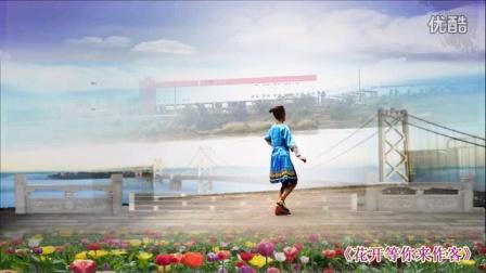 新飞舞广场【花开等你来作客】演示:友丽