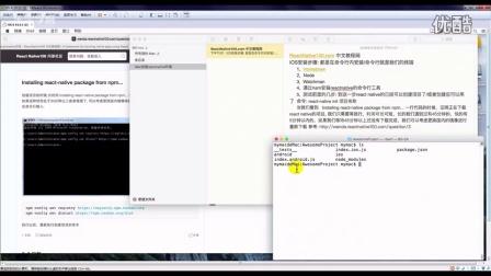 React Native-跨平台APP开发mac安装环境