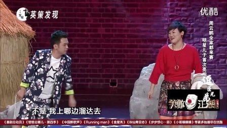 周云蓬【笑傲江湖】脱口秀决赛爆笑全场_超清