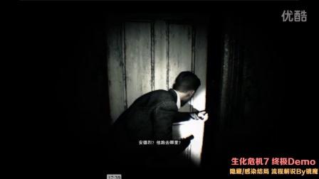 生化危机7 最新终极版Demo 隐藏结局&丧尸结局