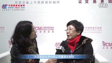 中国路面机械网对话大连凯联董事长舒玫