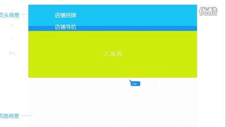 1080P-敬伟.美工传奇.电商视觉(美工)订制课程培训.第7节.页面设计