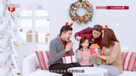鹿晗肯德基广告圣诞季篇30秒TVC