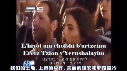 HATIKVAH (以色列国歌) IDF Israel 68 years - repeat_中文版歌词