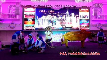 """""""中国美·夕阳红""""团聚港澳国际文化艺术交流演出《拉玛人开秧门》"""