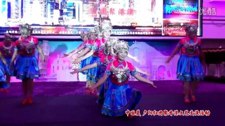 """""""中国美·夕阳红""""团聚港澳国际文化艺术交流演出《苗岭欢歌》"""
