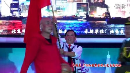 """""""中国美·夕阳红""""团聚港澳国际文化艺术交流演出《美丽的中国梦》"""