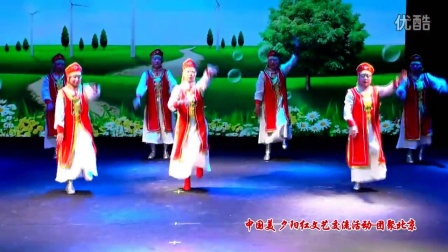 """""""中国美·夕阳红""""团聚首都文艺交流演出《为内蒙古喝彩》"""