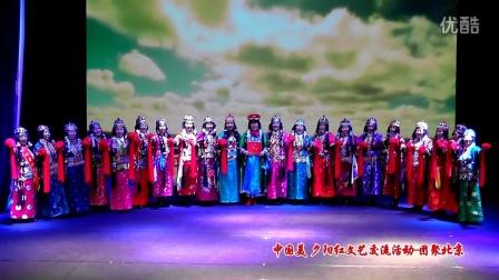 """""""中国美·夕阳红""""团聚首都文艺交流演出《卫拉特蒙古长调》"""