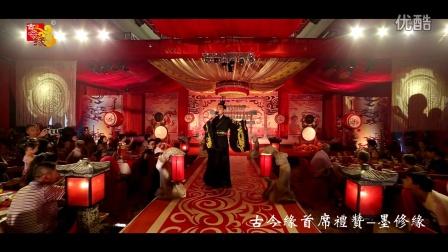 汉式婚礼第一人墨修缘礼赞片段|汉式婚礼|中式婚礼|汉婚|主持人|古今缘|成都婚庆