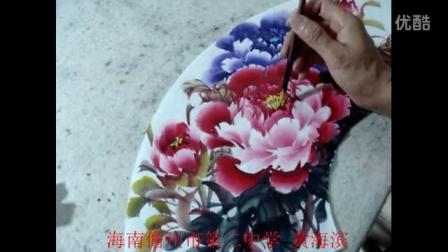 海滨  扇形牡丹花画法示范