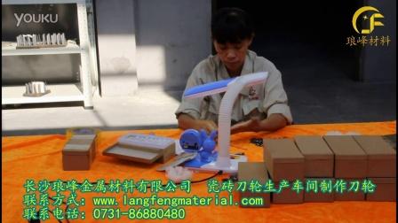 瓷砖刀轮生产车间 硬质合金刀轮