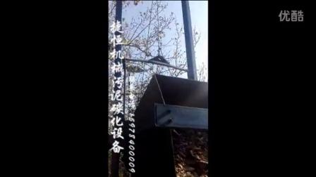 郑州捷恒机械-污泥碳化处理设备(沈阳炭化机现场)