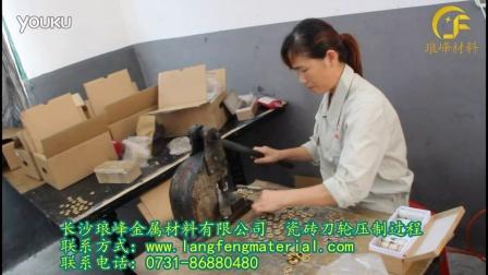 瓷砖刀轮压制过程 硬质合金刀轮