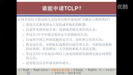 TCLP 网络说明会:中国学校校长