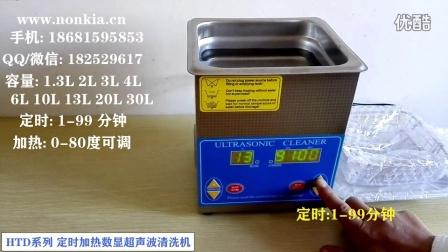 视频:HTD系列 数显小型超声波清洗机