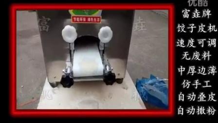 fy60-智能电动饺子皮机J6DNH