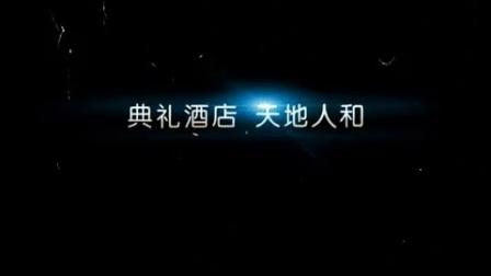 黄双婚礼开场 (2)