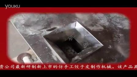 家用饺子皮机 多功能包子皮机SD-森督64R28
