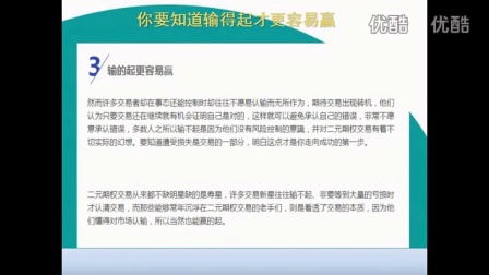 海星二元期权王冬-1:调盘