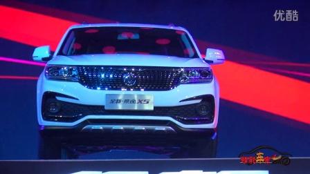 """打造""""十万元超强SUV"""" 全新景逸X5开启东风风行2.0时代-睛彩车市报道"""