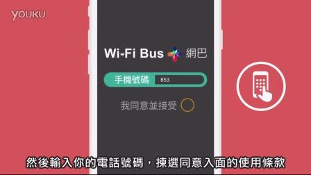 CTM_Wifi_Bus_Final_Subtitle