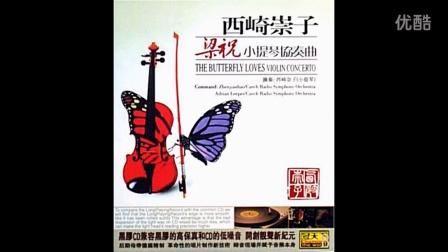 西崎崇子 演奏的梁祝小提琴协奏曲 国儒陈子编辑制作