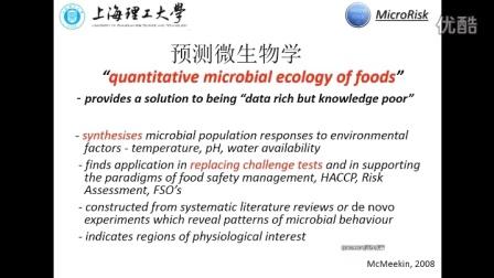 食品微生物风险评估