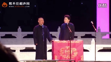 《违章扣十万》郭德纲于谦相声2016最相声_标清