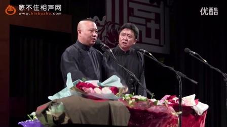 《吃流氓》郭德纲于谦相声2016年底巨献_超清