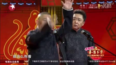 《长颈鹿上吊》郭德纲于谦2016最新相声 德云社相声_超清
