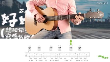 第42期【简单弹吉他】五月天《好好》