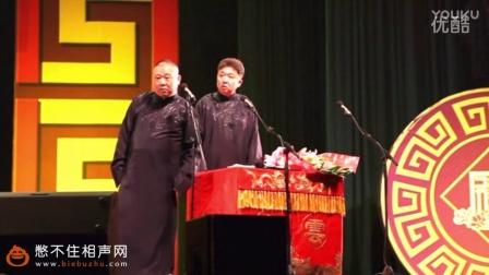 《劝人吃奶》郭德纲于谦 德云社2016最新相声_超清
