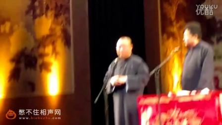 《大笨牛》郭德纲2016于谦最新相声 经典相声视频_超清
