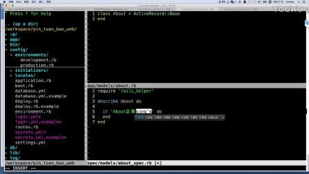 rspec-tutorial-3-对model进行简单的单元测试
