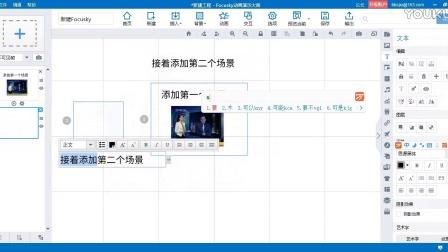 PPT制作软件Focusky-入门