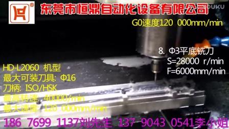 PC加工 亚克力加工 高速镜面加工 电视机加工设备 CNC加工中心 高精密铣削加工 空调面板 大件精加工
