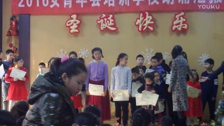 20161224_102754汇报演出颁发优秀学员奖