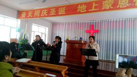 公主岭朝阳堡教会基督耶酥的宏恩永远唱不完