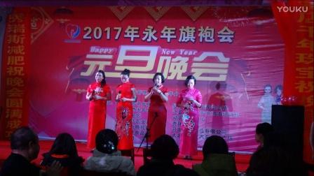 2017永年旗袍会元旦晚会