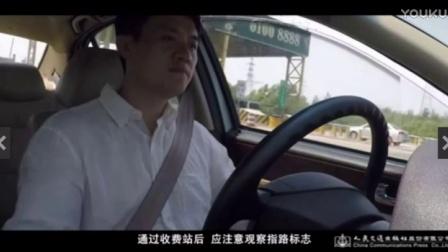 [科目四]第3章 第4节 4.1驶入高速公路