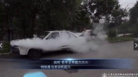 [科目四]第5章 第1节 1.8 车辆自燃的应急处置