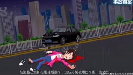 [科目四]第7章 第1节 1.1 车辆超速致女友丧命