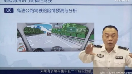 [科目四]第4章 第6节 6.1 高速公路驾驶的险情预测与分析