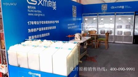 化纤原棉 化纤棉 向美填充材料 亚洲展会02