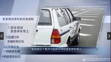 [科目四]第5章 第2节 2.5紧急情况停车的应急避险