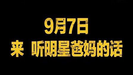 昂科拉MTV预告片之于谦&钟伟强_标清