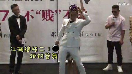 邓超为新片宣传-无节操- 跳钢管穿高跟大-战-柳岩 140625_标清