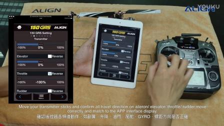 150GRS APP - TRANSMITTER SETTING遙控器設定